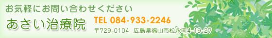 〒729-0104 広島県福山市松永町4-19-27 あさい治療院 TEL:084-933-2246