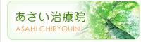 あさい治療院/整体 広島県 福山市 鍼灸