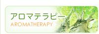 アロマテラピー/整体 広島県 福山市 鍼灸
